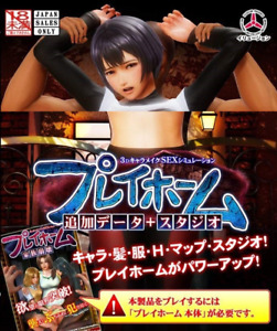 Illusion Play Home for Windows PC Game Additional Data + Studio Japanese Girls