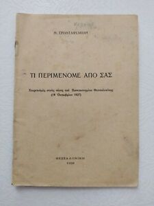 Rare Greek Booklet University of Thessaloniki Student Welcome Note 1928 Greece
