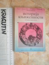 Jovan Deretic History Serbia and World Literature BOOK FOR HIGH SCHOOL STUDENTS