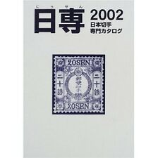 Japan Stamps Special Catalog Book 2002