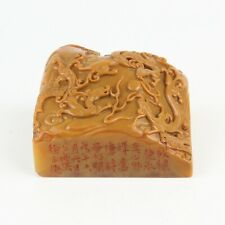 Antique Chinese Collection Shoushan Stone Carved Dragon Seal