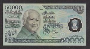 BANK OF INDONESIA 50000 RUPIAH BANKNOTE MINT UNCIRCULATED 1993