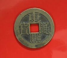 Antique China Qing Dynasty Kangxi Coin - Very Nice