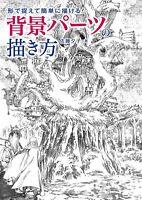 How to Draw Background parts 背景パーツの描き方 160P Manga Doujinshi Japan Anime