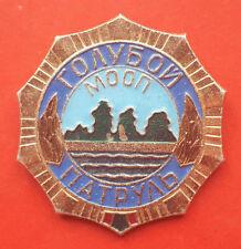 R* USSR MOLDOVA FISHING HUNTING BLUE PATROL BADGE PIN XF DETAILS