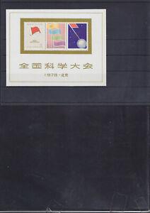 China Block 11 ** MNH Stamps Briefmarken Year 1978/2