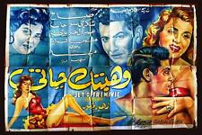 12sht Gave My Life to You {Sabah} Egyptian Arabic Movie Billboard 50s