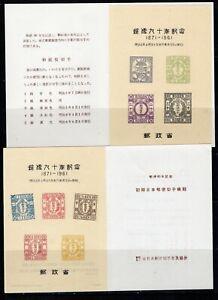 Japan 5 Souvenir Sheets with folders VFLH, CV ?, see desc.