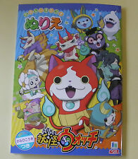 Children's coloring book of Yokai Watch / Coloring book of Japanese TV anime