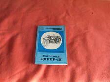 Dnepr-12 Avtoeport manual moto brochure prospekt Ukraine Ussr