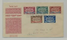Israel - Good Cover/FDC Lot # 47