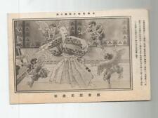 1910 UNKNOWN MYTHOLOGICAL  PEKING CHINA POSTCARD JAPAN CHINESE MISSIONARY