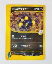 Karen's Umbreon VS Series 091/141 Holo Pokemon Card JAPAN COLLECTION IMPORT