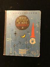USSR Soviet Russian Vintage used book 1966 Moon Racket Space Dog Laika RAR