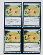 4 Chinese Training Grounds Rise of The Eldrazi ROE Magic the Gathering MTG MINT