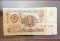 1961 Soviet Union 1 Rouble Banknote Circulated Ungraded Russian Currency