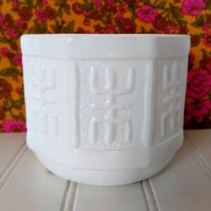 Mid-Century Modern Milk Glass Planter 4x4.75 Octagon Raised Pattern Succulent