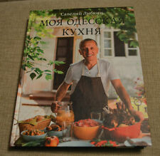 My Odessa cuisine Ukrainian Caucasian Jewish dishes and recipes Libkin NEW