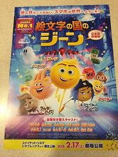 The Emoji Movie Japan Cinema Movie Mini Poster