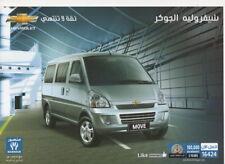 Chevrolet N300 Move minivan (SGMW Wuling made in EGYPT)_2013 Prospekt/ Brochure