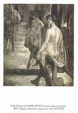 RARE Nude woman in front of the mirror Russian modern postcard by Nivinskiy