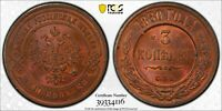 PCGS MS-65 RED-BN RUSSIA COPPER 3 KOPEKS 1880 (HIGHEST OF NGC + PCGS COMBINED!)