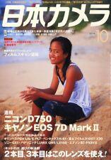 """Nippon Camera"" Japan Photo Magazine 2014 Oct 10 Canon EOS 7D MarkII Nikon D750"