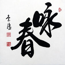 "Chinese calligraphy ""Wing Chun"" for kung fu lover 16x16""  master ink martial art"