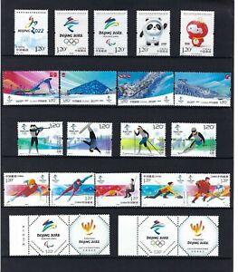China 2015 2017-31 2018-32 2020-25 2021-12 Beijing 2022 Winter Olympic Stamp x 7