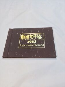 Rare & Beautiful Japanese Stamp Book From 1983