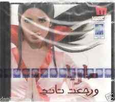 MARIA: Ya Waheshni, W'erge'at Tani, Bekhatrak, Tehayelni ~ Sexy Arabic Songs CD