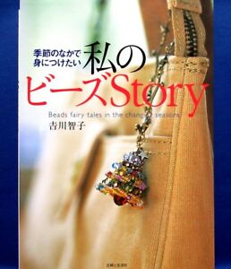 Beads Fairy Tales in the Changing Seasons /Japanese Beads Accessories Book