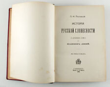 1900 Imperial Russian HISTORY OF RUSSIAN LIterature Book Polevoi Vol 3 PUSHKIN
