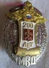IN13325 - INSIGNE 200 ANS DU MINISTERE DE L'INTERIEUR - ST PETERSBOURG - RUSSIE
