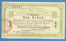 Russia 3 Rubles 1918 Han Dao Hedze Mutual Credit Society China