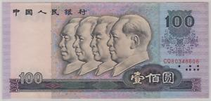 Mazuma *F664 China 1980 $100 CQ80348606 GEF
