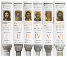 Иларион Алфеев : Иисус Христос. Жизнь и учение. Жизнь и учение (6 книг)