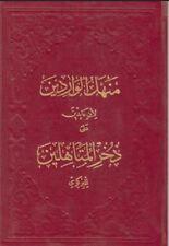 ARABIC-ISLAM Menhelü'l-Varidin Sharh al Zuhru'l-muteehhilin Ibn Abidin NEW PRINT