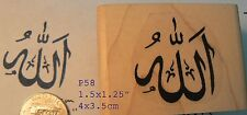 P58 Allah Islamic symbol rubber stamp
