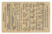 Gwalior - 1949 Uprated Postal Stationary  - 101517
