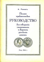 MANUAL FOR RUSSIAN COLLECTORS. For  Collecting old and Rare Russian Coins, 1904