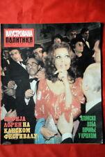 SOPHIA LOREN ON UNIQUE COVER 1977 RARE EXYU MAGAZINE