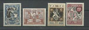 Ukraine 1923 Soviet occupation issue, USSR, Famine hunger relief set ! Sc. B1-4