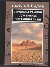 Russian book: SIMVOLI TAYNOY DOKTRINI Символы тайной Доктрины. Пирамиды Гизы