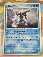 Pokemon Card Palkia McDonald's Promo 030/DP-P JPN Ver. F/S