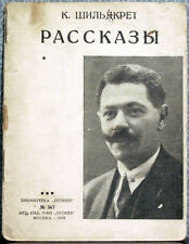 1928 Konstantin Shildkret STORIES РАССКАЗЫ in Russian