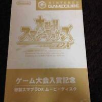 Dai Rantou Smash Bros Demo Disk Game Cube Japan Ver GC used