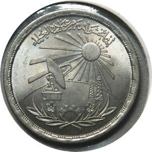 elf Egypt Arab Rep 10 Piastres AH 1401 AD 1981 Scientists Day Satellite Dish