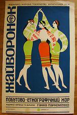 RARE ORIGINAL Silkscreen POSTER Ukrainian Folk Ethnographic Chorus ZHAYVORONOK