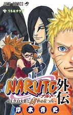 Manga NARUTO GAIDEN Comics Japanese Original Version 日本原版漫画火影忍者外传 ナルト外伝